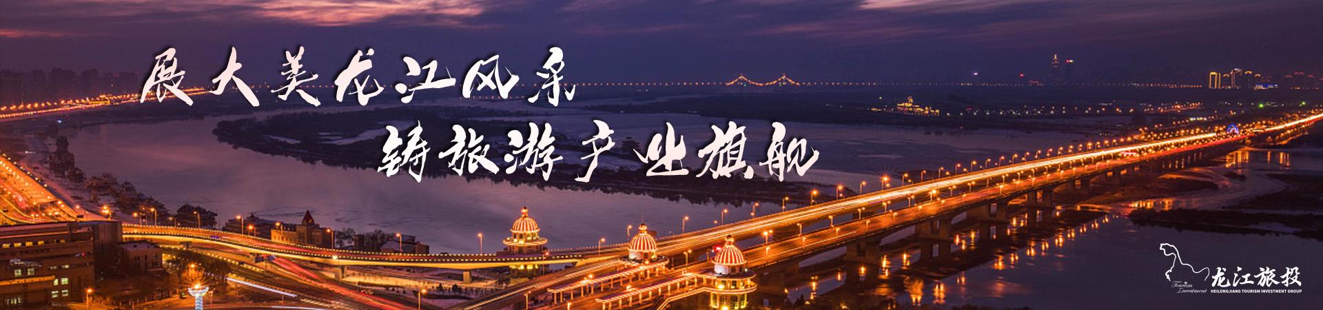 展大美龙江风采 铸12bet备用网站产业旗舰