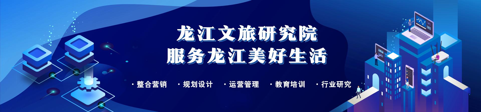 龙江文旅研究院