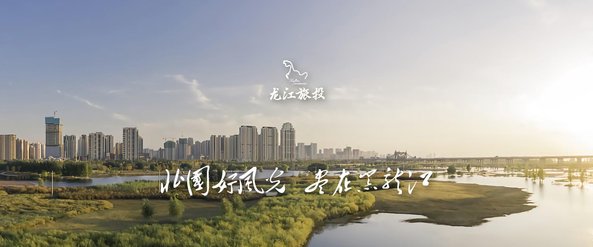 黑龙江-春