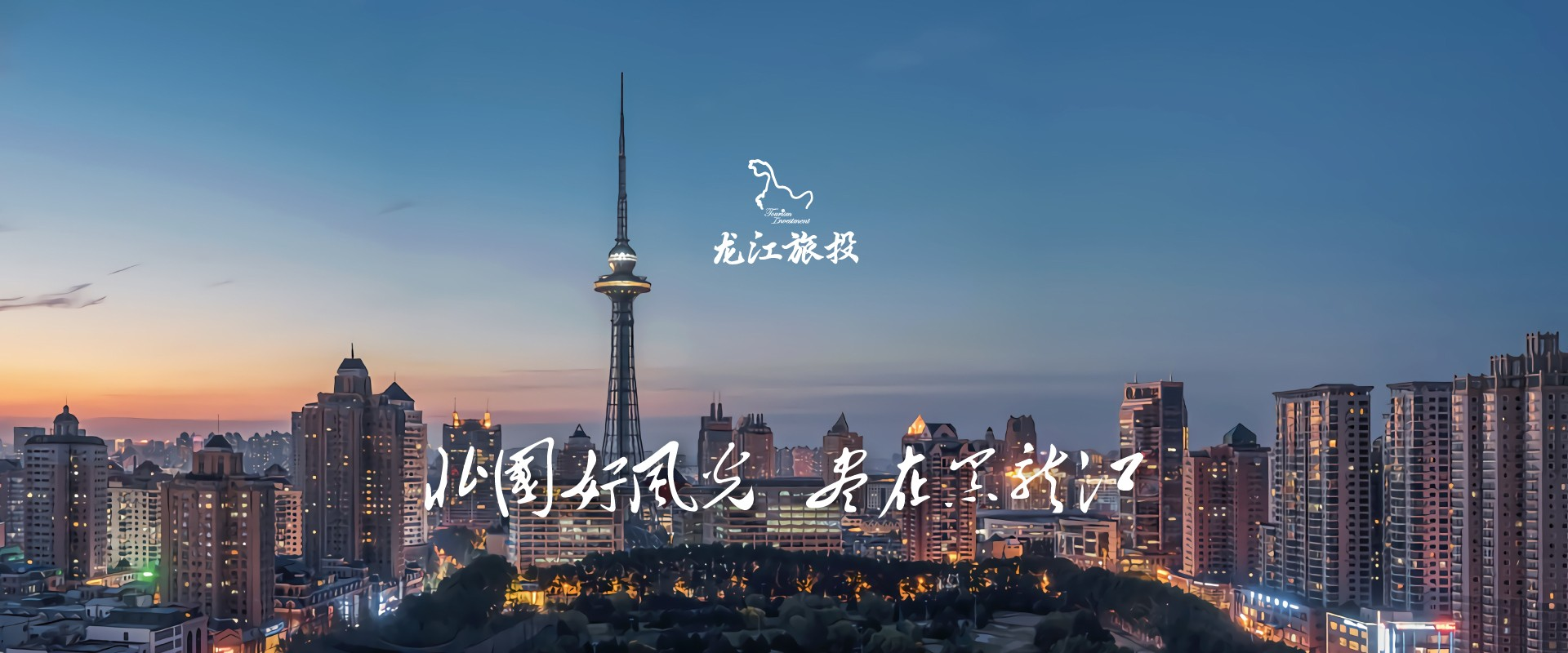 黑龙江-夏