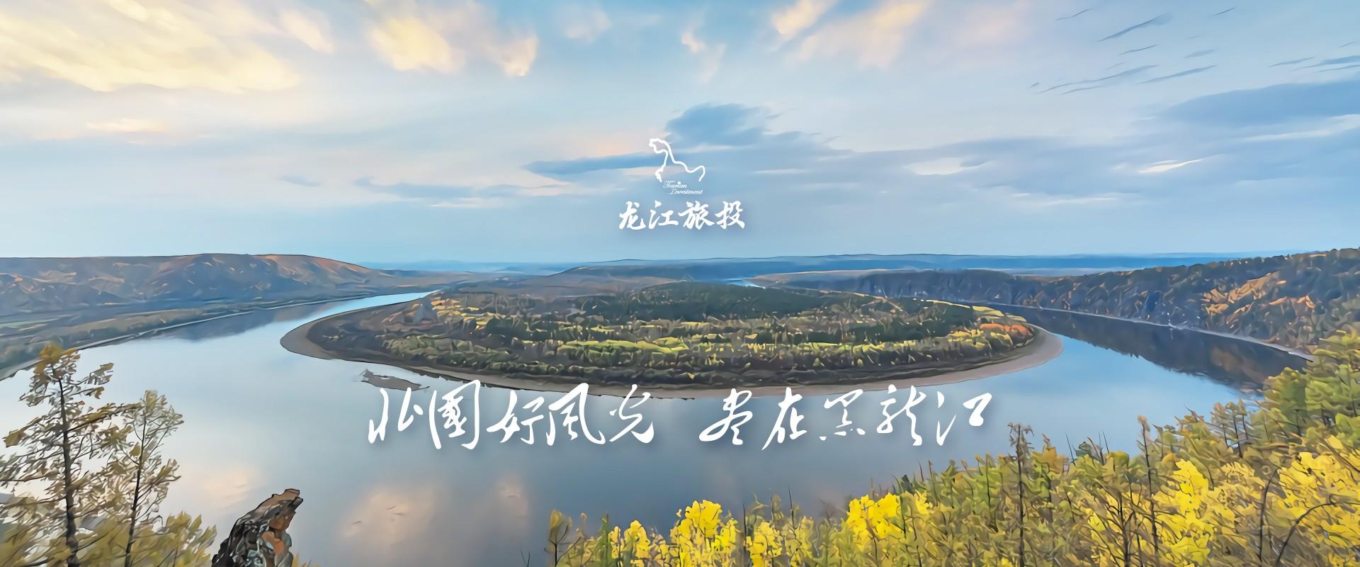 黑龙江-秋