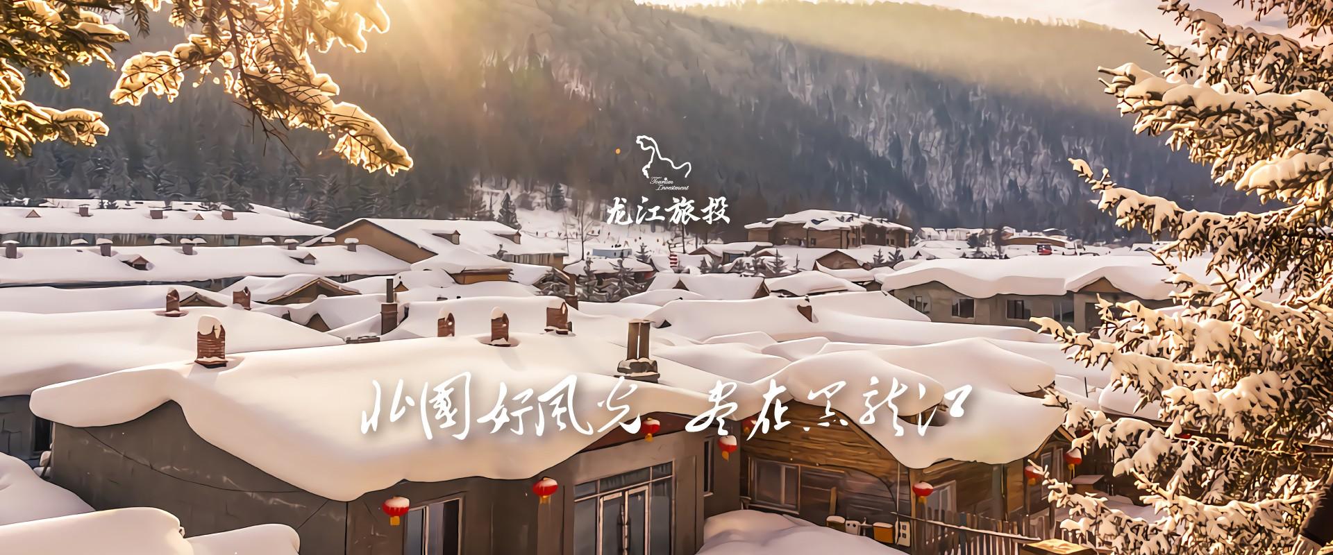 黑龙江-冬
