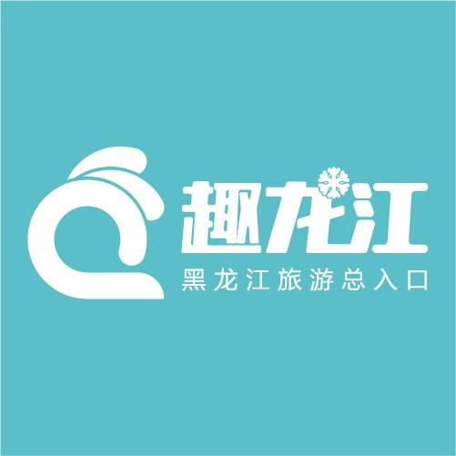 """黑龙江智慧12bet备用网站产业服务平台""""趣龙江""""宣传片【视频】"""