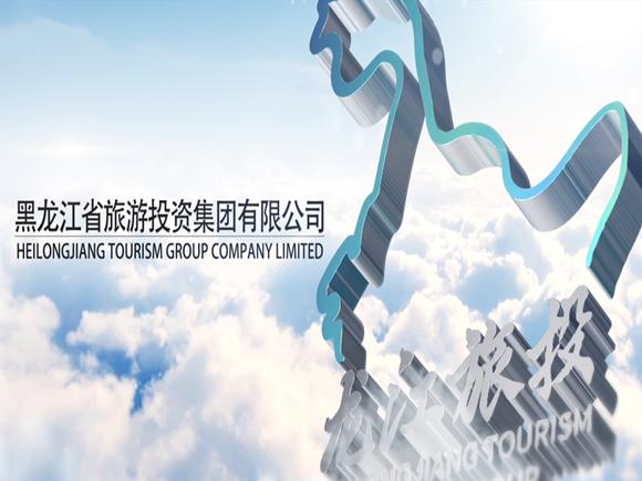 黑龙江省12bet备用网站投资12博官网手机版下载宣传片【视频】