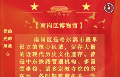 12博网址开户国天物业公司开展红色七月系列活动