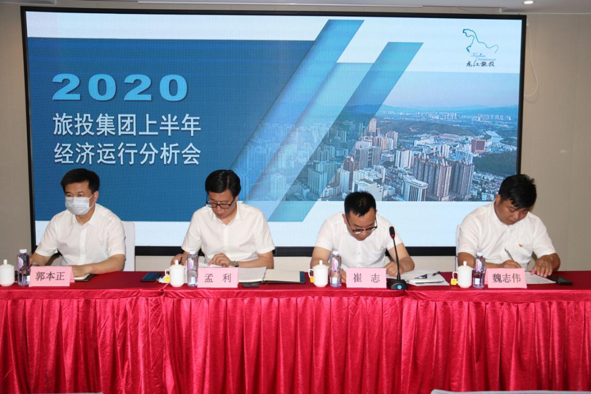 12博网址开户12博官网手机版下载召开2020年度上半年经济运行分析会